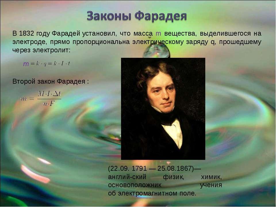 (22.09.1791—25.08.1867)—англий-ский физик, химик, основоположник учения об...