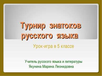 Турнир знатоков русского языка Урок-игра в 5 классе Учитель русского языка и ...