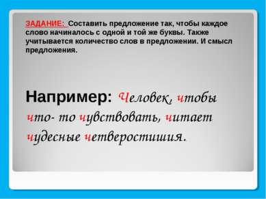 ЗАДАНИЕ: Составить предложение так, чтобы каждое слово начиналось с одной и т...