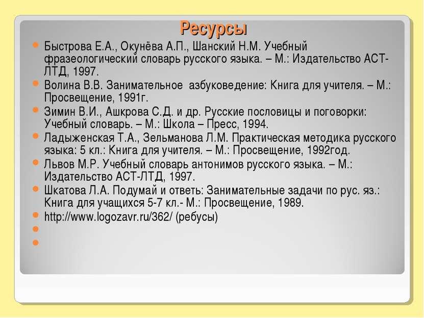 Ресурсы Быстрова Е.А., Окунёва А.П., Шанский Н.М. Учебный фразеологический сл...