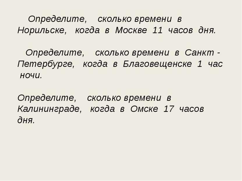Определите, сколько времени в Норильске, когда в Москве 11 часов дня. Определ...