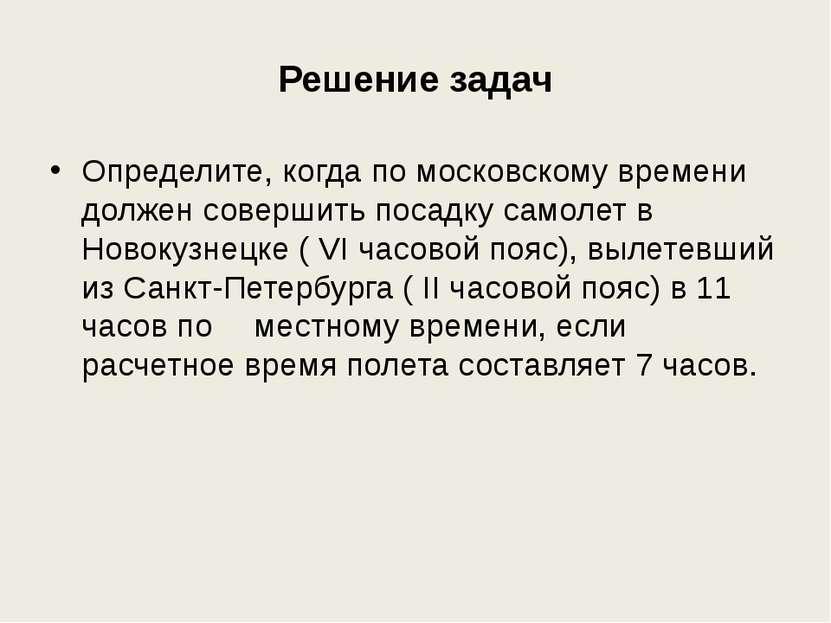 Решение задач Определите, когда по московскому времени должен совершить посад...