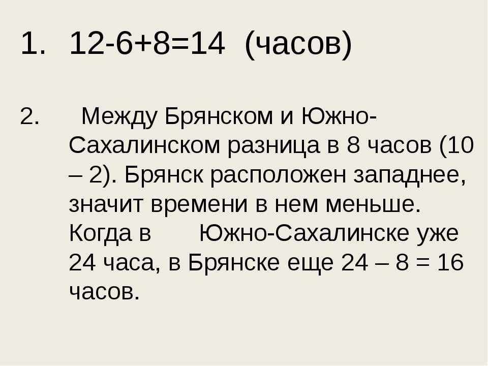 12-6+8=14 (часов) 2. Между Брянском и Южно-Сахалинском разница в 8 часов (10 ...