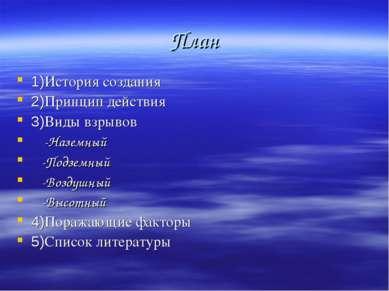 План 1)История создания 2)Принцип действия 3)Виды взрывов -Наземный -Подземны...