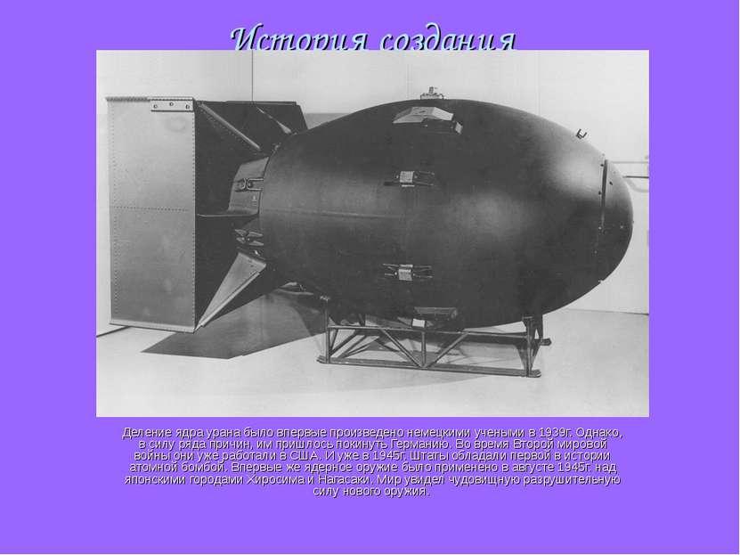 История создания Деление ядра урана было впервые произведено немецкими ученым...