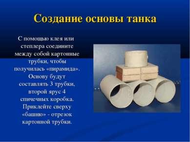 Создание основы танка С помощью клея или степлера соедините между собой карто...
