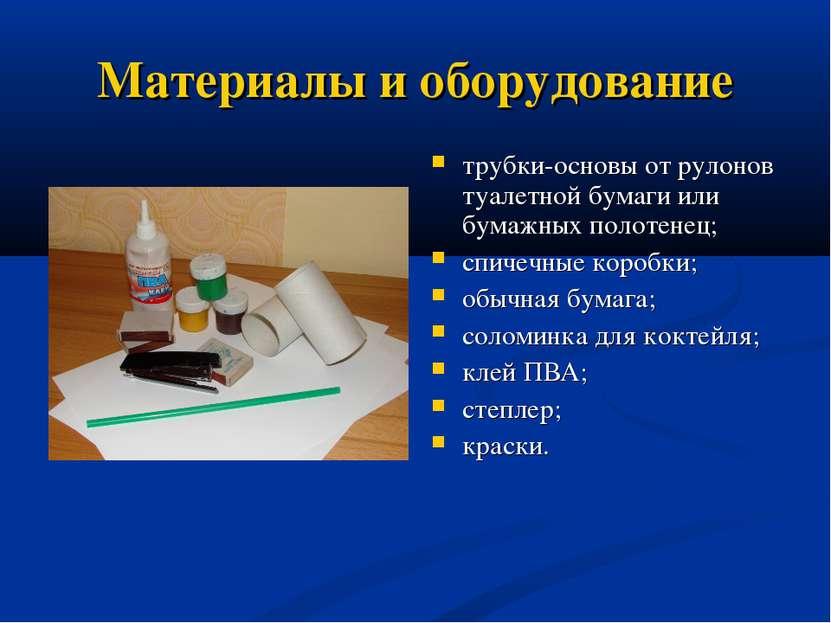 Материалы и оборудование трубки-основы от рулонов туалетной бумаги или бумажн...