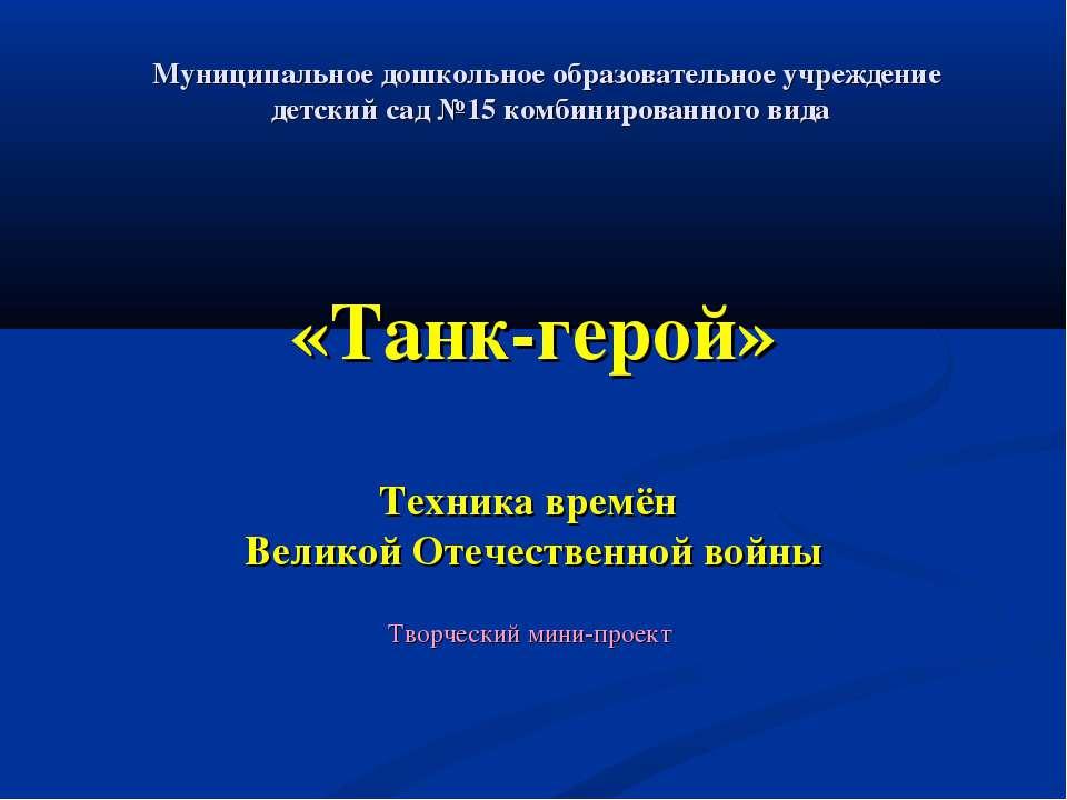 Муниципальное дошкольное образовательное учреждение детский сад №15 комбиниро...