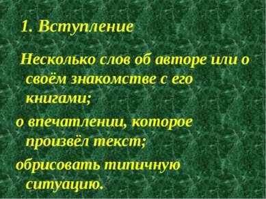 1. Вступление Несколько слов об авторе или о своём знакомстве с его книгами; ...