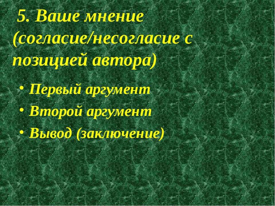 5. Ваше мнение (согласие/несогласие с позицией автора) Первый аргумент Второй...