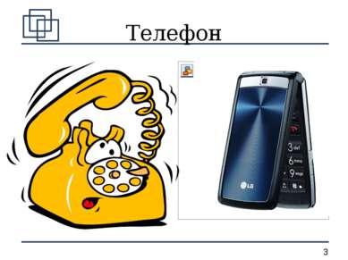 Телефон *