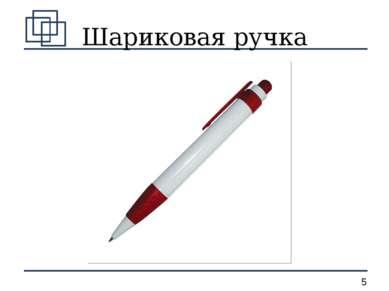 Шариковая ручка *