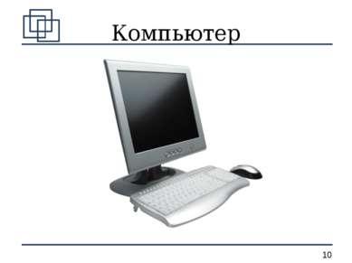 Компьютер *