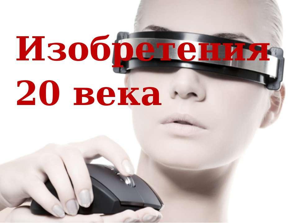 Изобретения 20 века *