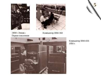 ЭВМ «Эниак». Первое поколение Компьютер IBM-360 Компьютер IBM-650. 1950 г.