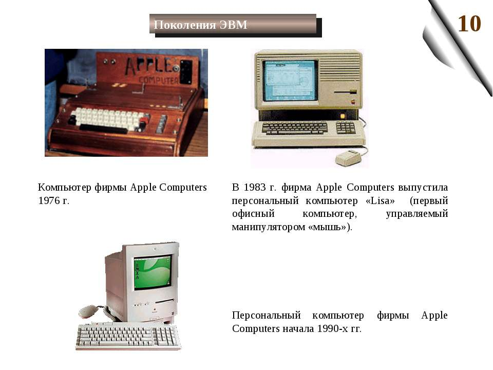 В 1983 г. фирма Apple Computers выпустила персональный компьютер «Lisa» (перв...