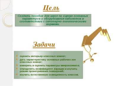 Цель Задачи Создать пособие для школ по оценке основных параметров и оборудов...