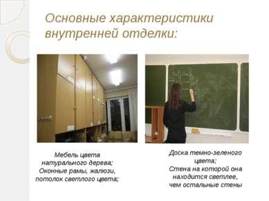 Основные характеристики внутренней отделки: Мебель цвета натурального дерева;...