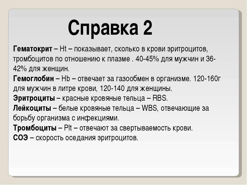 Гематокрит – Ht – показывает, сколько в крови эритроцитов, тромбоцитов по отн...