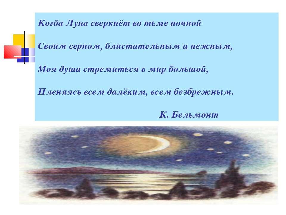 Когда Луна сверкнёт во тьме ночной Своим серпом, блистательным и нежным, Моя ...
