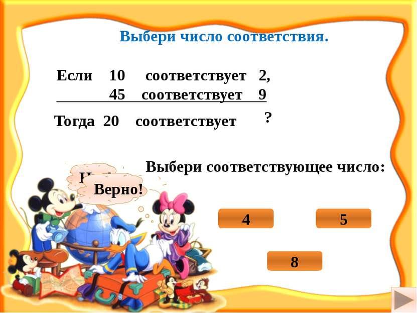 Выбери число соответствия. Если 10 соответствует 2, 45 соответствует 9 Тогда ...