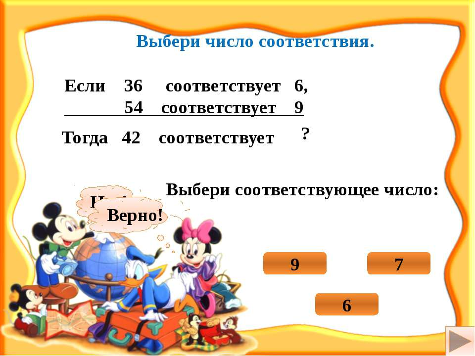 Выбери число соответствия. Если 36 соответствует 6, 54 соответствует 9 Тогда ...