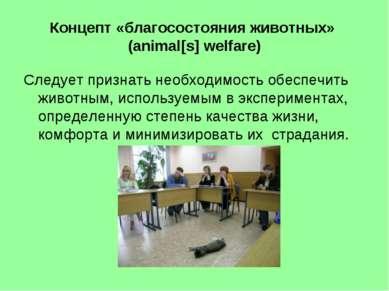 Концепт «благосостояния животных» (animal[s] welfare) Следует признать необхо...
