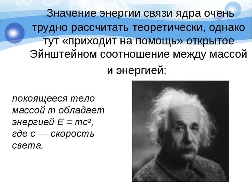 Значение энергии связи ядра очень трудно рассчитать теоретически, однако тут ...