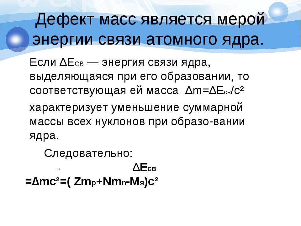 Дефект масс является мерой энергии связи атомного ядра. Если ∆ЕСВ — энергия с...