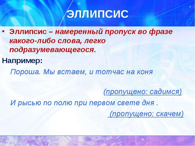 ЭЛЛИПСИС Эллипсис – намеренный пропуск во фразе какого-либо слова, легко подр...