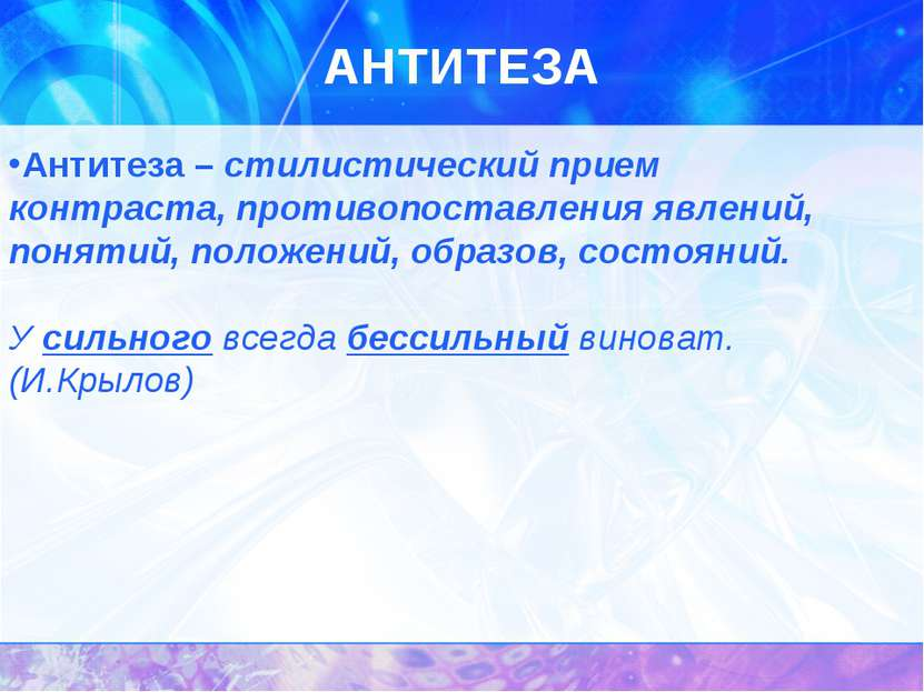 АНТИТЕЗА Антитеза – стилистический прием контраста, противопоставления явлени...