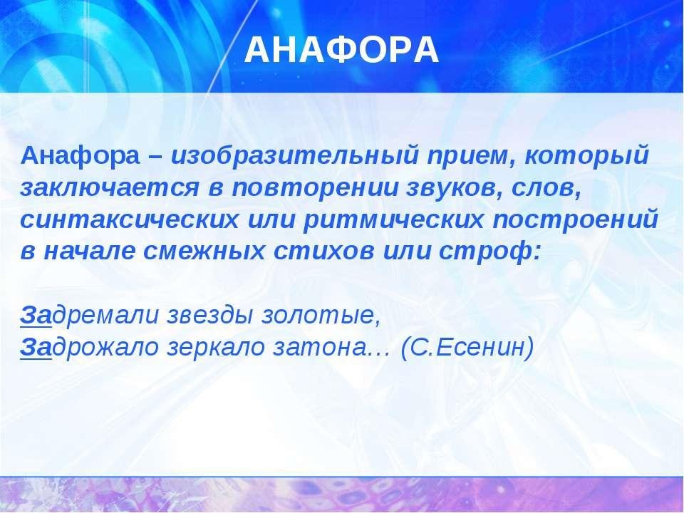 АНАФОРА Анафора – изобразительный прием, который заключается в повторении зву...