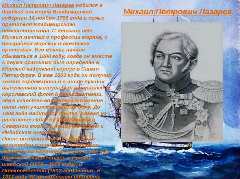 Михаил Петрович Лазаревродился в далёкой от морей Владимирской губернии 14 н...