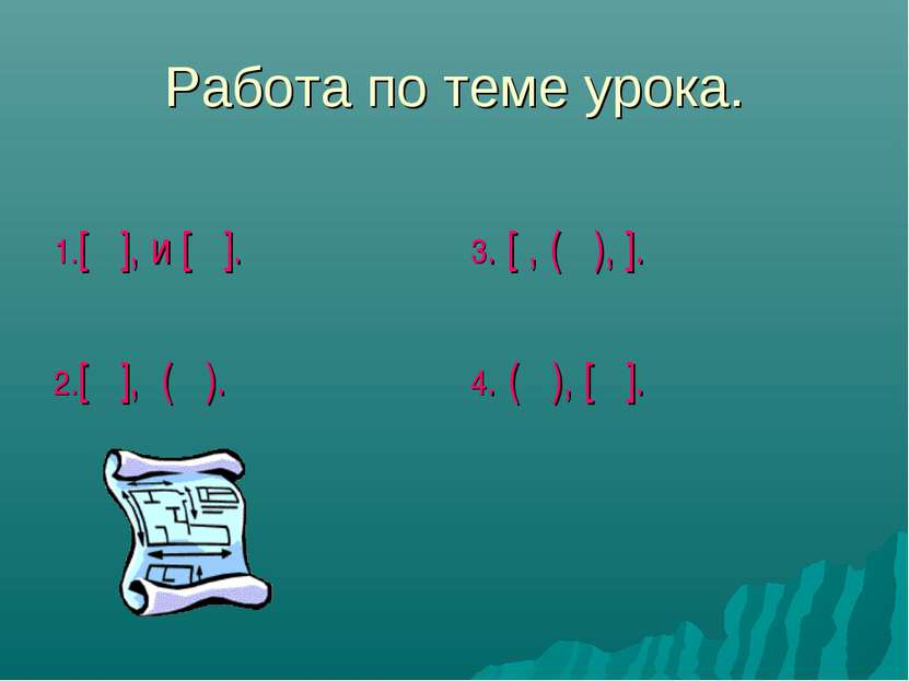 Работа по теме урока. 1.[ ], и [ ]. 2.[ ], ( ). 3. [ , ( ), ]. 4. ( ), [ ].