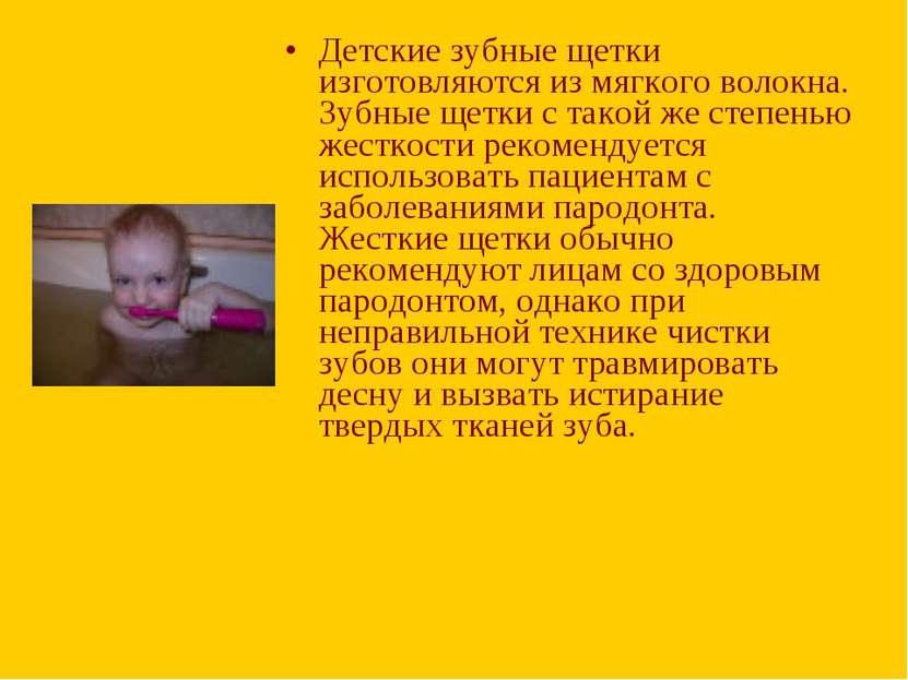Детские зубные щетки изготовляются из мягкого волокна. Зубные щетки с такой ж...