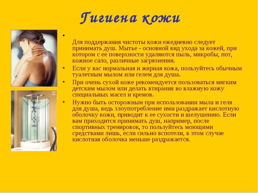 Гигиена кожи Для поддержания чистоты кожи ежедневно следует принимать душ. Мы...