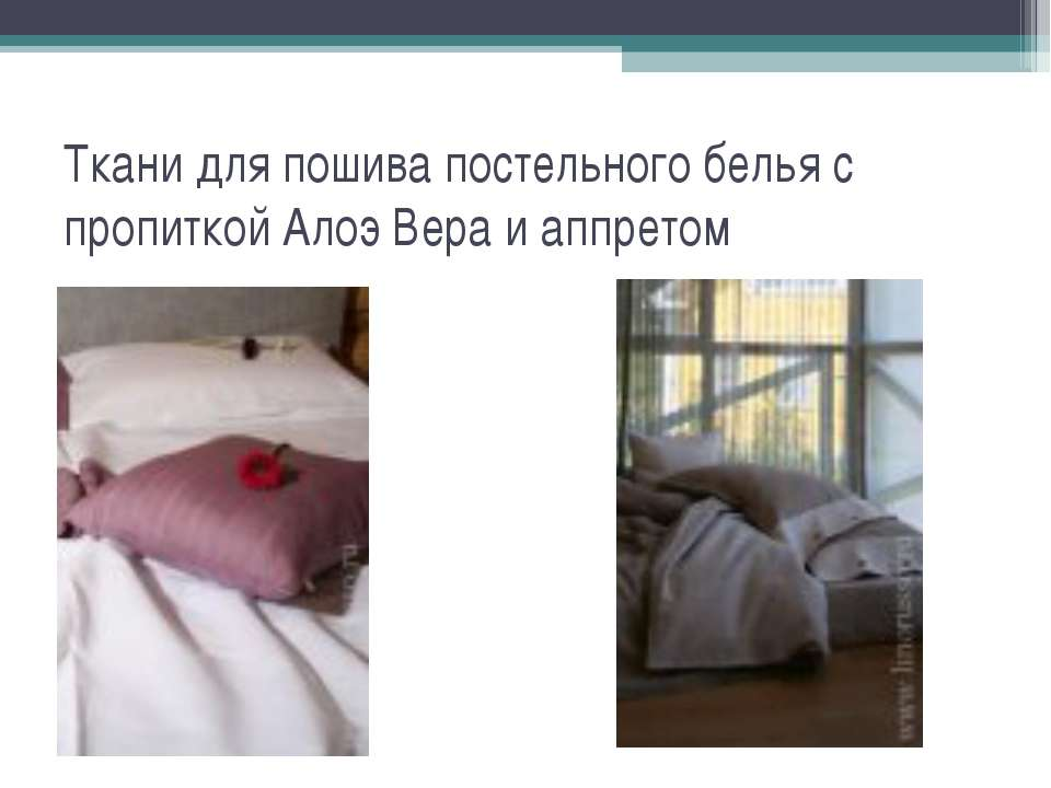 Ткани для пошива постельного белья с пропиткой Алоэ Вера и аппретом