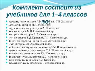 Комплект состоит из учебников для 1–4 классов по: русскому языку авторов Л.М....