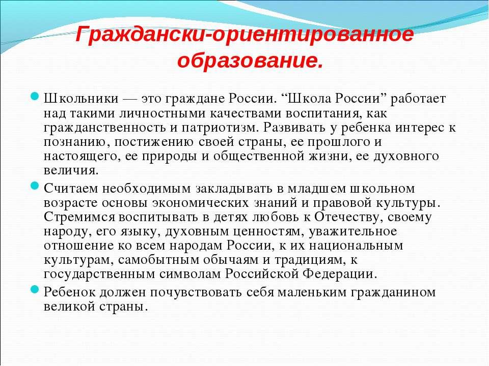 """Граждански-ориентированное образование. Школьники— это граждане России. """"Шко..."""