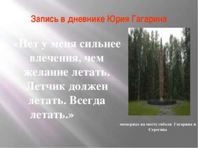 Запись в дневнике Юрия Гагарина «Нет у меня сильнее влечения, чем желание лет...