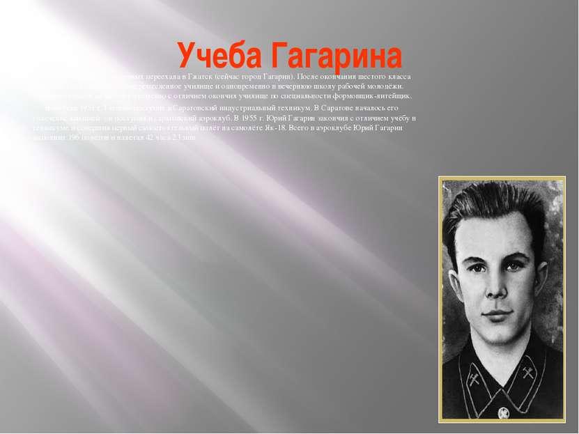 Учеба Гагарина В 1945 годусемья Гагариных переехала вГжатск (сейчас город Г...
