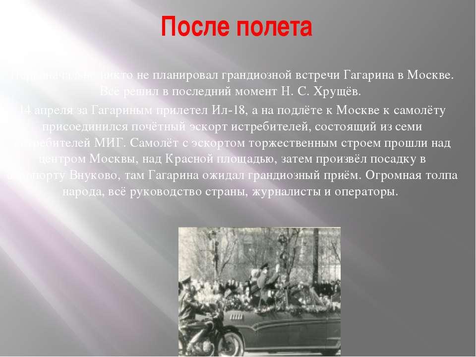 Первоначально никто не планировал грандиозной встречи Гагарина вМоскве. Всё ...