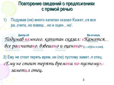 Повторение сведений о предложениях с прямой речью Подумав (не) много капитан ...