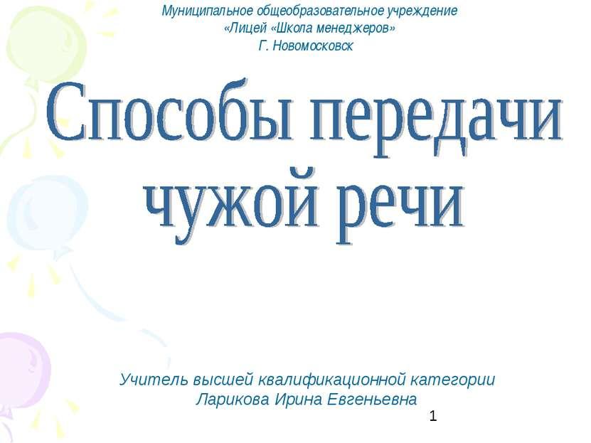 Учитель высшей квалификационной категории Ларикова Ирина Евгеньевна Муниципал...