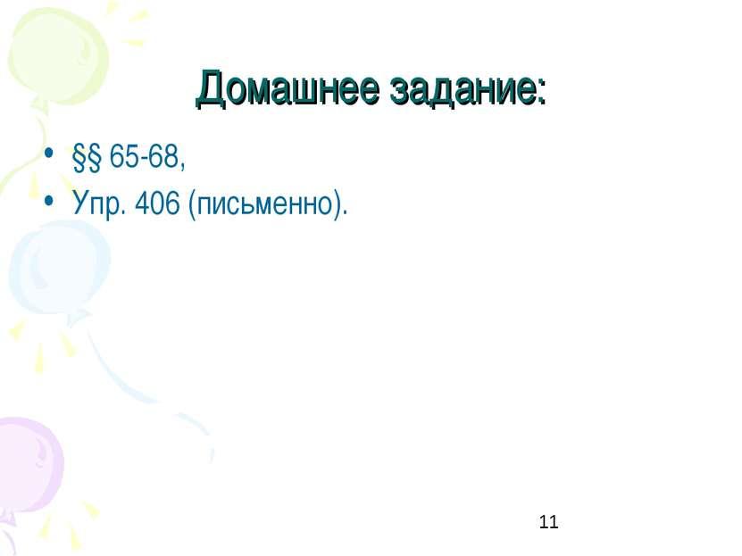 Домашнее задание: §§ 65-68, Упр. 406 (письменно).