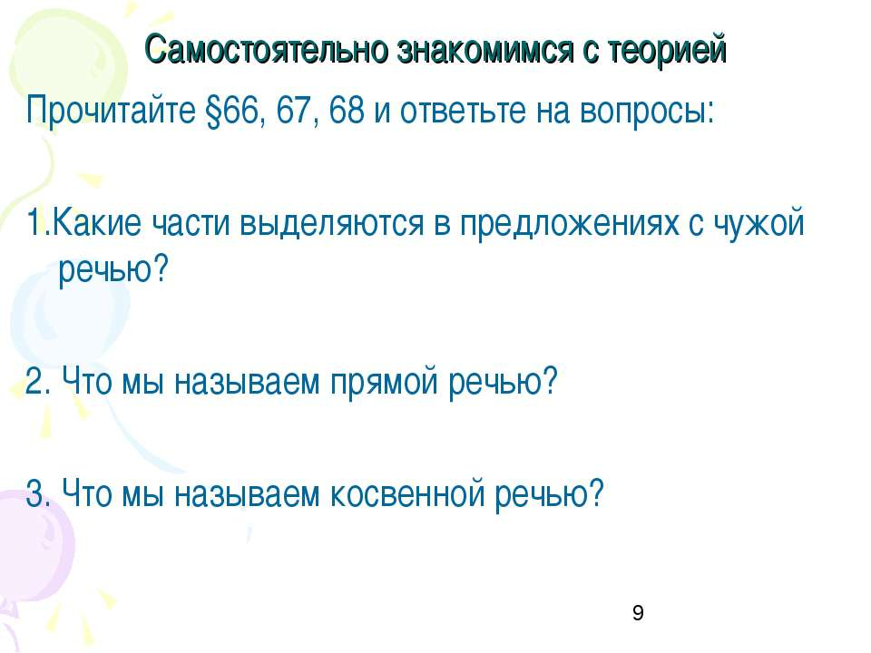 Самостоятельно знакомимся с теорией Прочитайте §66, 67, 68 и ответьте на вопр...