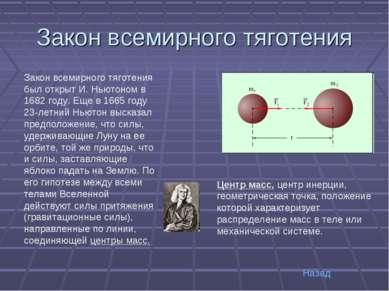 Закон всемирного тяготения Закон всемирного тяготения был открыт И.Ньютоном ...