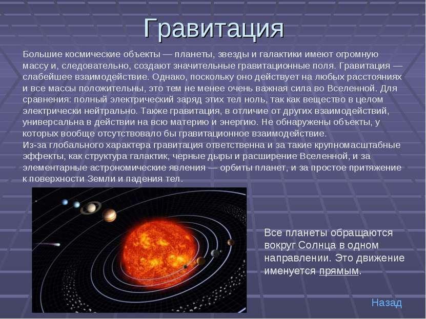 Гравитация Большие космические объекты — планеты, звезды и галактики имеют ог...