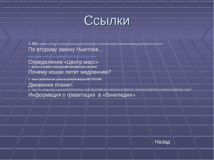 Ссылки 1.http://www.college.ru/physics/courses/op25part1/content/chapter1/sec...