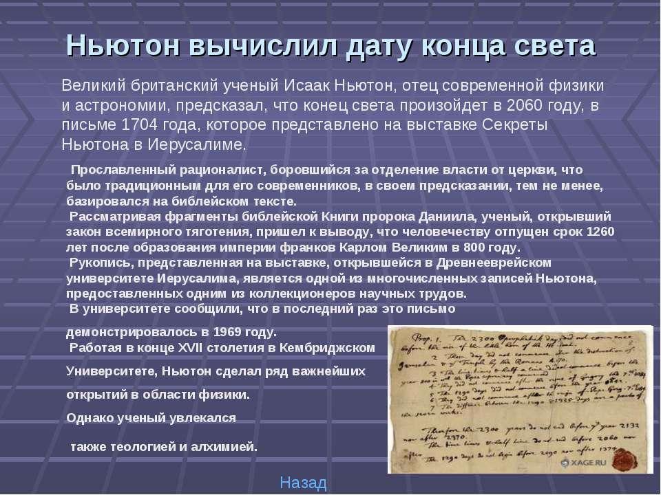 Ньютон вычислил дату конца света Великий британский ученый Исаак Ньютон, отец...